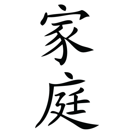 family in chinese writing Learn the chinese character 家 ( jiā ) : family, homewriting, calligraphy, stroke order, history, etymology, calligraphic style, expressions.