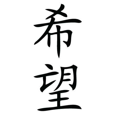 Hope Chinese Symbol Wall Quotes Wall Art Decal Wallquotes