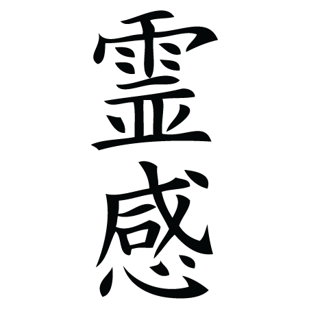 Inspiration Chinese Symbol Wall Quotes Wall Art Decal Wallquotes