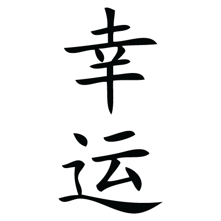 Luck Chinese Symbol Wall Quotes Wall Art Decal Wallquotes
