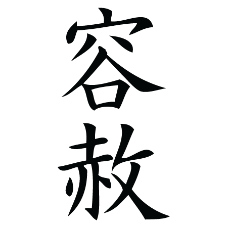 Mercy Chinese Symbol Wall Quotes Wall Art Decal Wallquotes