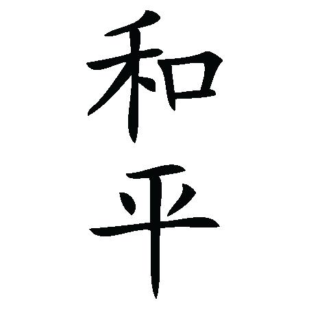 Peace Chinese Symbol Wall Quotes Wall Art Decal Wallquotes