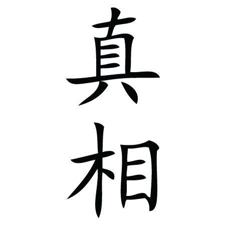 Truth Chinese Symbol Wall Quotes Wall Art Decal