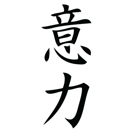 Will Power Chinese Symbol Wall Quotes Wall Art Decal Wallquotes