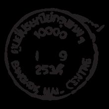 bangkok mail center postmark wall art decal