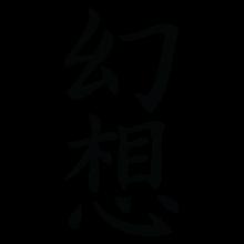 fantasy chinese symbol wall art decal