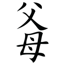 father mother chinese symbol wall art decal