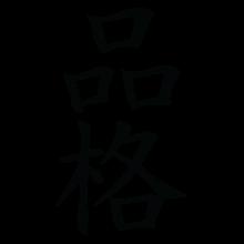 grace chinese symbol wall art decal