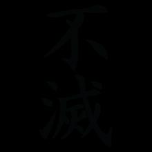 immortal chinese symbol wall art decal
