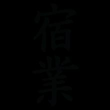 karma chinese symbol wall art decal