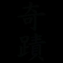 miracle chinese symbol wall art decal