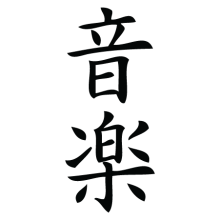 music chinese symbol wall art decal