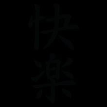 pleasure chinese symbol wall art decal