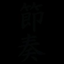 rhythm chinese symbol wall art decal