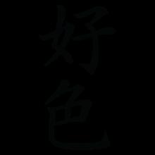 sensuality chinese symbol wall art decal