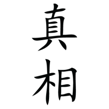truth chinese symbol wall art decal