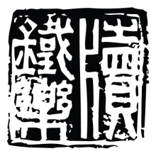 asian dark postmark wall art decal