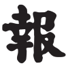asian characters postmark wall art decal