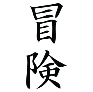 Adventure Chinese Symbol Wall Quotes Wall Art Decal