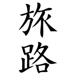 Journey Chinese Symbol Wall Quotes Wall Art Decal