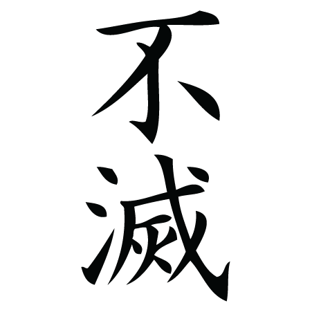 Immortal Chinese Symbol Wall Quotes Wall Art Decal