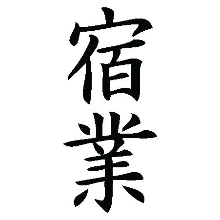 Karma Chinese Symbol Wall Quotes Wall Art Decal