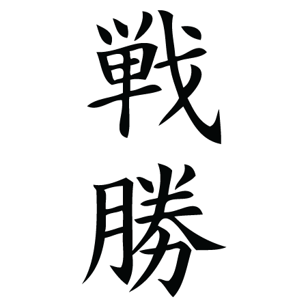 Victoria Chinese Symbol, Pronunciation, and Pin Yin - 维多利亚 - Wei(2) Duo(1) Li(4) Ya(4)